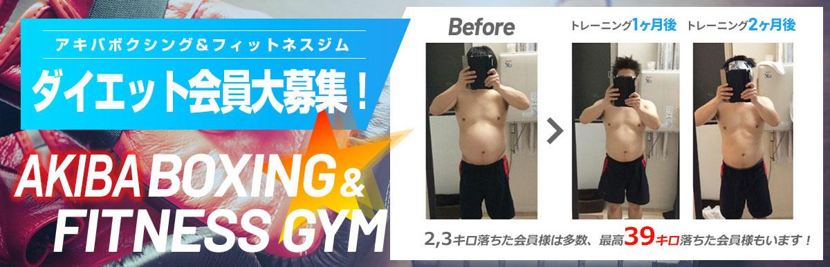 トレーニング前とトレーニング後のビフォーアフター「まずは一日体験!!」